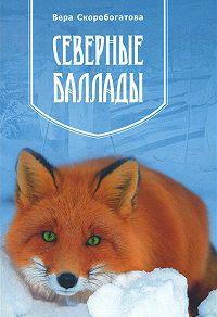Вера Скоробогатова -Северные баллады