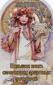 Елена Крючкова -Большая книга славянских защитных заговоров