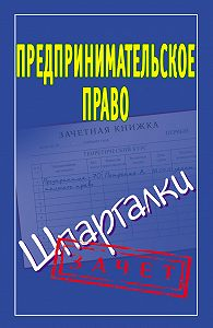 А. Антонов - Предпринимательское право. Шпаргалки