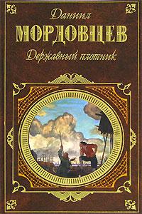 Даниил Мордовцев -Державный плотник