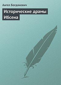 Ангел Богданович -Исторические драмы Ибсена