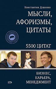 Константин Душенко - Мысли, афоризмы, цитаты. Бизнес, карьера, менеджмент