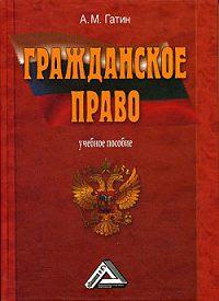 Алексей Гатин -Гражданское право: учебное пособие