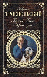 Гавриил Троепольский -Игнат с балалайкой