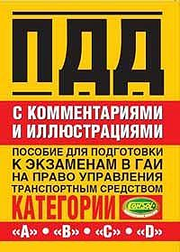 Николай Жульнев -Правила дорожного движения с комментариями и иллюстрациями
