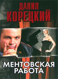 Данил Корецкий - Ментовская работа (сборник)