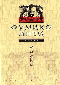 Фумико Энти -Маски