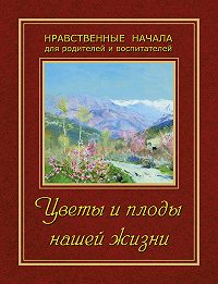 Сборник - Цветы и плоды нашей жизни
