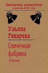 Ульяна Гицарева -Спичечная фабрика (сборник)