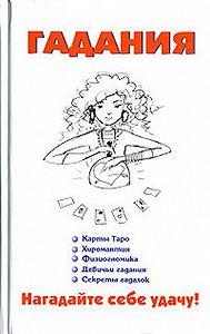 В. А. Барановский - Гадания