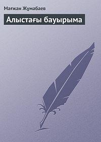 Мағжан Жұмабаев -Алыстағы бауырыма