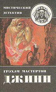 Грэхэм Мастертон -Дьяволы судного дня