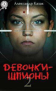 Александр Казак -Девочки-шпионы – 2