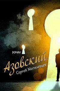Сергей Могилевцев -Азовский