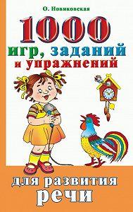Ольга Новиковская -1000 игр, заданий и упражнений для развития речи