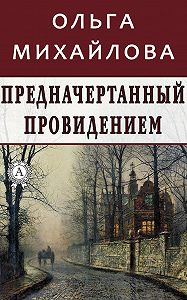 Ольга Михайлова -Предначертанный провидением