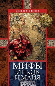 Льюис Спенс -Мифы инков и майя