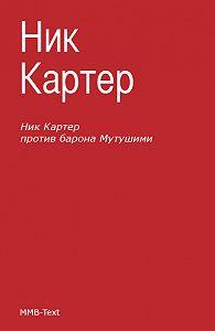 Ник Картер -Ник Картер против барона Мутушими (сборник)