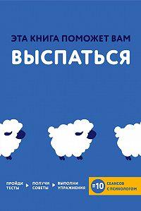 Джессами Хибберд -Эта книга поможет вам выспаться