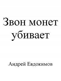 Андрей Евдокимов -Звон монет убивает