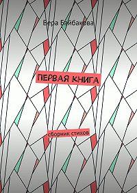 Вера Байбакова -Первая книга. Сборник стихов