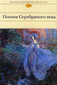 Сборник -Поэзия Серебряного века (Сборник)