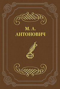 Максим Антонович - К какой литературе принадлежат стрижи, к петербургской или московской?