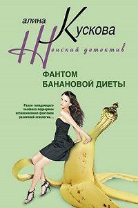 Алина Кускова -Фантом банановой диеты