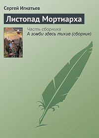 Сергей Игнатьев - Листопад Мортиарха