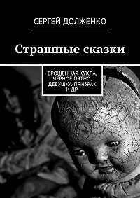 Сергей Долженко -Страшные сказки. Брошенная кукла, Черное пятно, Девушка-призрак и др.