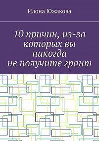 Илона Южакова -10причин, из-за которых вы никогда неполучите грант