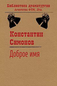 Константин Симонов - Доброе имя