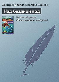 Карина Шаинян, Дмитрий Колодан - Над бездной вод