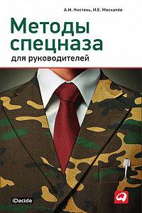 А. М. Кистень -Методы спецназа для руководителей