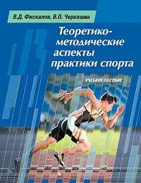В. Фискалов -Теоретико-методические аспекты практики спорта. Учебное пособие