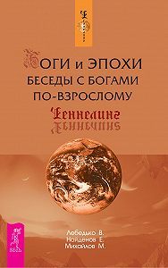 Евгений Найденов, Владислав Лебедько, Максим Михайлов - Боги и эпохи. Беседы с богами по-взрослому