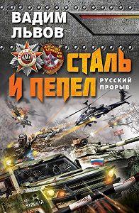 Вадим Львов - Сталь и пепел. Русский прорыв