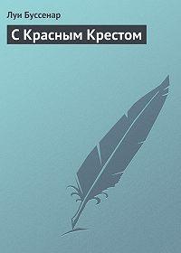 Луи Буссенар -С Красным Крестом