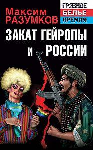 Максим Разумков -Закат Гейропы и России