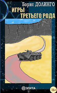 Борис Долинго -Игры третьего рода