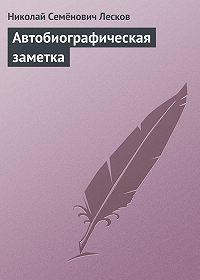 Николай Лесков -Автобиографическая заметка