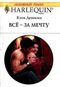 Кэти Деноски -Всё – за мечту