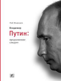 Рой Медведев -Владимир Путин. Продолжение следует