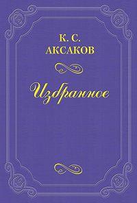 Константин Аксаков -На смерть Гоголя