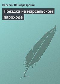 Василий Вонлярлярский -Поездка на марсельском пароходе