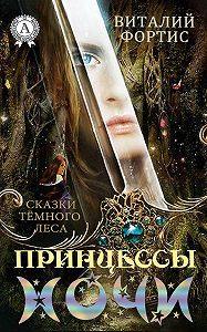 Виталий Фортис -Принцессы ночи