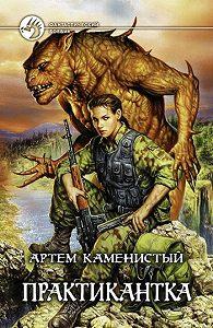 Артем Каменистый -Практикантка