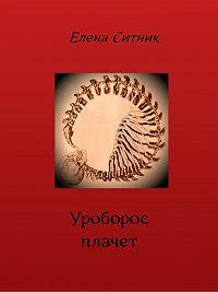 Елена Ситник -Уроборос плачет