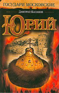 Дмитрий Балашов -Юрий (незаконченный роман)