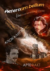 Александра Треффер - Aeternum bellum (бесконечная война). Инквиетум. Артефакт. Апокалипсис